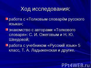 Ход исследования: работа с «Толковым словарём русского языка»;знакомство с автор