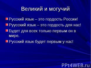 Великий и могучий Русский язык – это гордость России!Руусский язык – это гордост