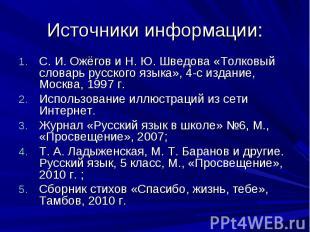 Источники информации: С. И. Ожёгов и Н. Ю. Шведова «Толковый словарь русского яз