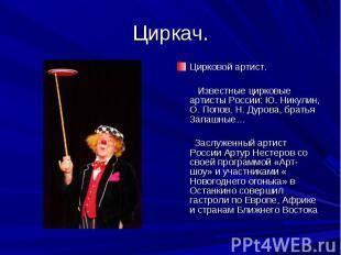 Циркач. Цирковой артист. Известные цирковые артисты России: Ю. Никулин, О. Попов