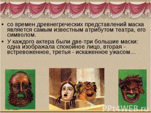 со времен древнегреческих представлений маска является самым известным атрибутом