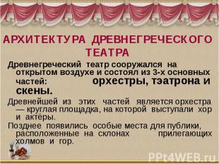 АРХИТЕКТУРА ДРЕВНЕГРЕЧЕСКОГО ТЕАТРА Древнегреческий театрсооружался на откр