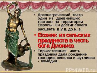 Древнегреческий театр один из древнейших театров на территории Европы. Он
