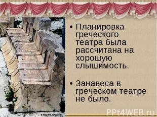 Планировка греческого театра была рассчитана на хорошую слышимость. Занав