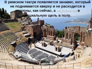 В римском театре появляется занавес, который не поднимается кверху и не расходит