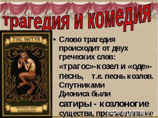 трагедия и комедия Слово трагедия происходит от двух греческих слов: «трагос»-ко