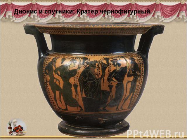 Дионис и спутники; Кратер чернофигурный.