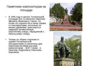 Памятники композиторам на площади В 1906 году в центре Театральной площади был у