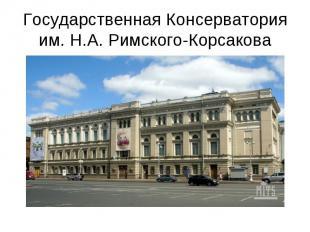 Государственная Консерватория им. Н.А. Римского-Корсакова