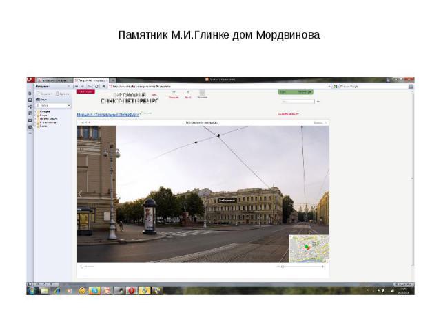 Памятник М.И.Глинке дом Мордвинова