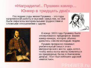 «Наградили!.. Пушкин камер…Юнкер в тридцать два!» Последние годы жизни Пушкина –