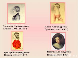 Александр Александрович Пушкин (1833—1914гг.). Мария Александровна Пушкина (1832