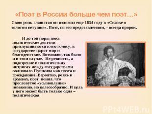 «Поэт в России больше чем поэт…» Свою роль глашатая он изложил еще 1834 году в «