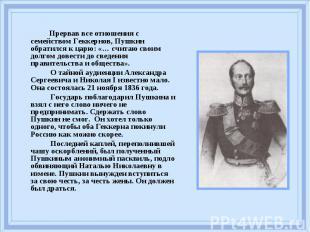 Прервав все отношения с семейством Геккернов, Пушкин обратился к царю: «… считаю