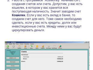 Работа в AceMoney Скачиваем дистрибутив программыhttp://www.mechcad.net/product