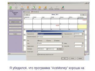 """Работа в AceMoney В программе """"AceMoney"""" можно запланировать бюджет. Это можно"""
