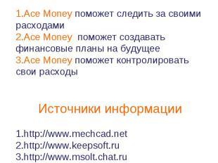Соответствие потребностям Ace Money поможет следить за своими расходамиAce Money
