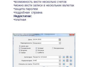 Домашняя бухгалтерияДостоинства: есть версия для Windows Mobile проста в использ