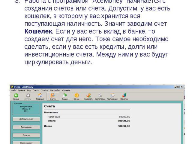 """Работа в AceMoney Скачиваем дистрибутив программыhttp://www.mechcad.net/products/acemoney/download_r.shtmlПосле запуска программы """"AceMoney"""" вашему взору предстанет тестовая база данных.Работа с программой """"AceMoney"""" начинается с создания счетов ил…"""
