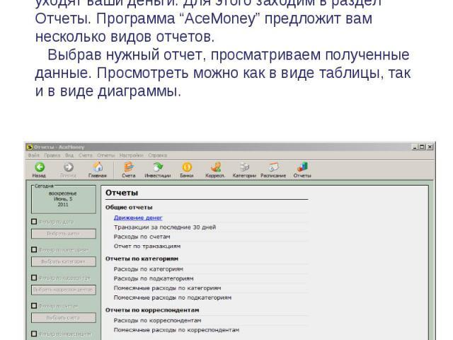 """Работа в AceMoney 5. Поработав хотя бы месяц со своим семейным бюджетом в """"AceMoney"""", вы захотите узнать, куда же уходят ваши деньги. Для этого заходим в раздел Отчеты. Программа """"AceMoney"""" предложит вам несколько видов отчетов. Выбрав нужный отчет…"""