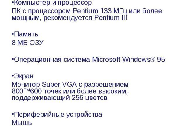 Минимальные системные требования Минимальные системные требования для программ по учёту бюджета:Компьютер ипроцессорПК спроцессором Pentium133 МГц или более мощным, рекомендуется Pentium IIIПамять8 МБОЗУОперационная система Microsoft Windows® 95…