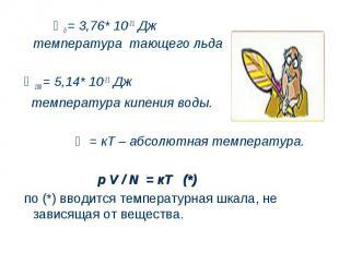 Ө0 = 3,76* 10-21 Дж температура тающего льда Ө100 = 5,14* 10-21 Дж температура к