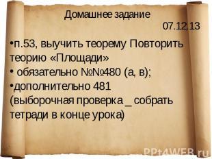 Домашнее задание п.53, выучить теорему Повторить теорию «Площади» обязательно №№