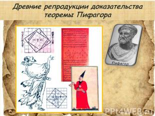 Древние репродукции доказательства теоремы Пифагора