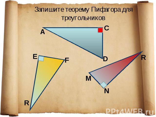Запишите теорему Пифагора для треугольников