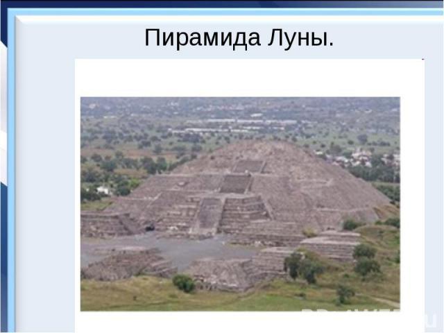 Пирамида Луны.