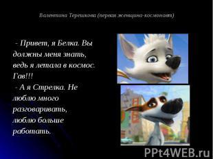 Валентина Терешкова (первая женщина-космонавт) - Привет, я Белка. Вы должны меня