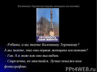 Валентина Терешкова (первая женщина-космонавт) - Ребята, а вы знаете Валентину Т