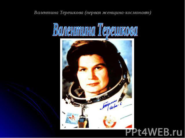 Валентина Терешкова (первая женщина-космонавт) Валентина Терешкова