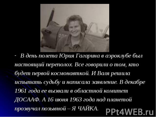 В день полета Юрия Гагарина в аэроклубе был настоящий переполох. Все говорили о том, кто будет первой космонавткой. И Валя решила испытать судьбу и написала заявление. В декабре 1961 года ее вызвали в областной комитет ДОСААФ. А 16 июня 1963 года на…