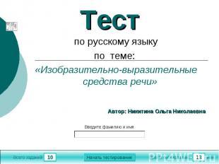 Тест по русскому языкупо теме: «Изобразительно-выразительные средства речи»Автор