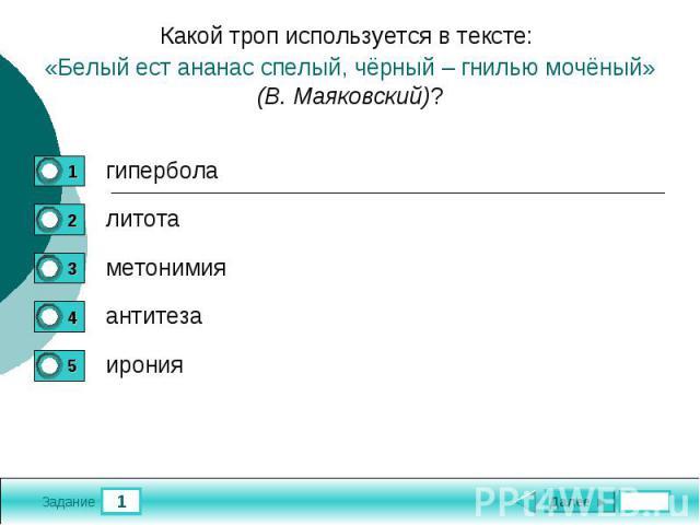 Какой троп используется в тексте: «Белый ест ананас спелый, чёрный – гнилью мочёный» (В. Маяковский)?