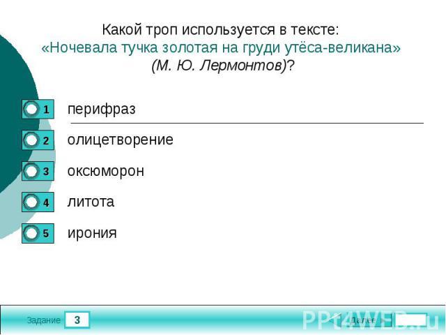 Какой троп используется в тексте: «Ночевала тучка золотая на груди утёса-великана» (М. Ю. Лермонтов)?