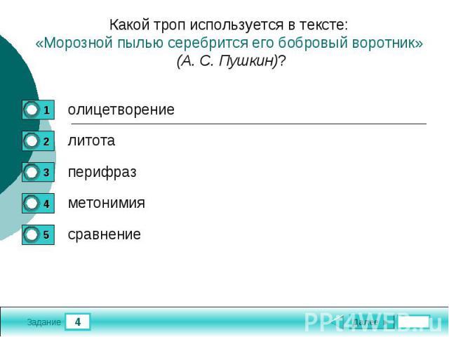 Какой троп используется в тексте: «Морозной пылью серебрится его бобровый воротник» (А. С. Пушкин)?