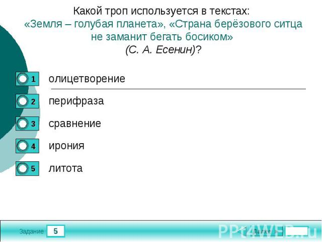 Какой троп используется в текстах: «Земля – голубая планета», «Страна берёзового ситцане заманит бегать босиком» (С. А. Есенин)?