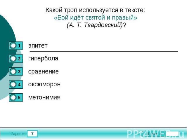 Какой троп используется в тексте: «Бой идёт святой и правый» (А. Т. Твардовский)?