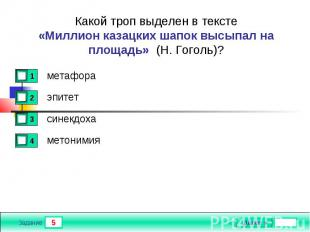 Какой троп выделен в тексте«Миллион казацких шапок высыпал на площадь» (Н. Гогол