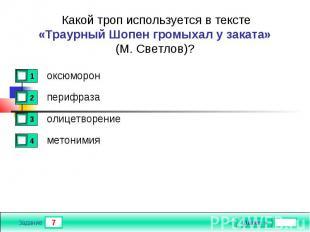Какой троп используется в тексте«Траурный Шопен громыхал у заката» (М. Светлов)?