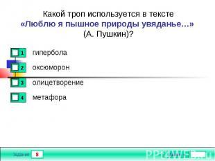 Какой троп используется в тексте«Люблю я пышное природы увяданье…» (А. Пушкин)?