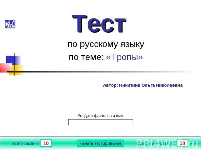 Тест по русскому языкупо теме: «Тропы» Автор: Никитина Ольга Николаевна