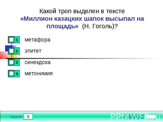 Какой троп выделен в тексте«Миллион казацких шапок высыпал на площадь» (Н. Гоголь)?