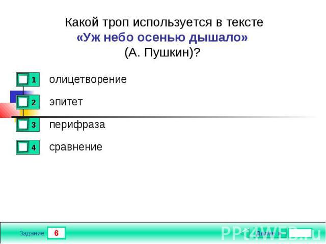 Какой троп используется в тексте«Уж небо осенью дышало» (А. Пушкин)?