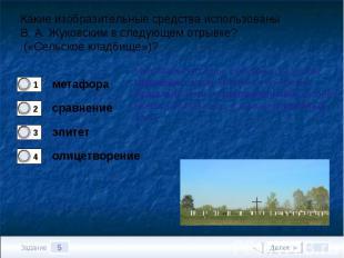 Какие изобразительные средства использованы В. А. Жуковским в следующем отрывке?
