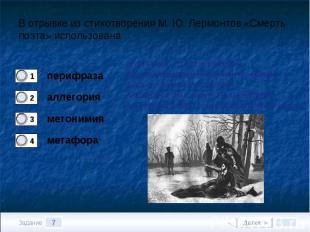 В отрывке из стихотворения М. Ю. Лермонтов «Смерть поэта» использованаИ он убит