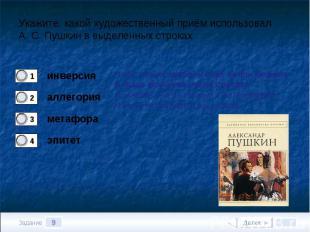 Укажите, какой художественный приём использовал А. С. Пушкин в выделенных строка