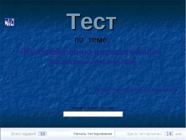 Тест по теме: «Изобразительно-выразительные возможности языка» Автор: Никитина Ольга Николаевна